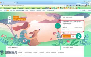 Вход на сайт Одноклассники с компьютера или ноутбука