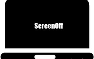 Как настроить время отключения экрана Windows 10
