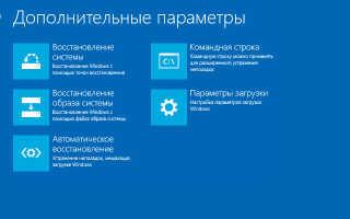 Восстановление компьютера из резервной копии (на примере Windows 8.1) с помощью диска или флешки аварийного восстановления без использования сервера Backup Exec