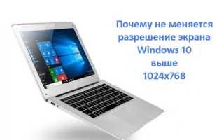 Не меняется разрешение экрана Windows 10