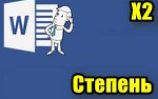 Как поставить степень [Microsoft Word]