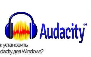 Бесплатный аудиоредактор Audacity: инструкции по работе с программой. Часть 2 » Как установить Windows 10