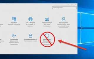 Как отключить или отложить обновления в Windows 10 Home