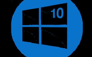 Как получить Windows 10 бесплатно в 2018 году