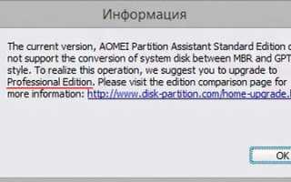 Как преобразовать GPT в MBR (и наоборот) без удаления данных бесплатной программой AOMEI Partition Assistant Standard Edition