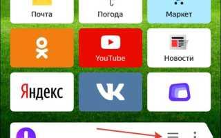 История посещений в браузере на Андроид: как ее посмотреть и очистить (в Chrome, Яндекс браузере, Opera)