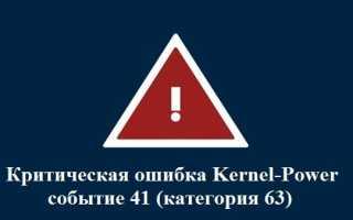 Ошибка: Kernel-Power код 41, категория 63. Компьютер перезагружается или зависает