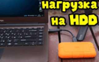 HDD диск перегружен 100% при скачивании файлов (торрентов) в uTorrent