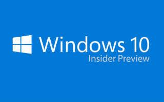 Как скачать и установить последнюю сборку Windows 10 Insider Preview 10147