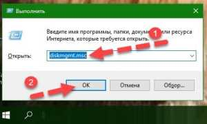 Как разделить диск в Windows 10