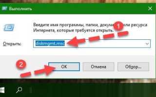 Как разделить диск в Windows 10