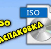 Как распаковать ISO файл (извлечение всех файлов из образа)