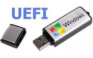 Загрузочная флешка UEFI