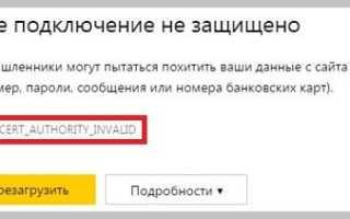 Err_cert_authority_invalid