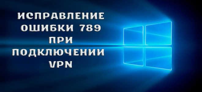 Ошибка 789 при подключении L2TP VPN к Интернету Билайн в Windows 7