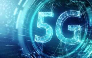 Скорость Интернета 5G — насколько быстро?