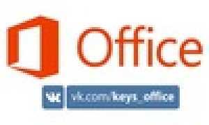 Бесплатный ключ для Майкрософт Офис 2010, 2013, 2016, 365