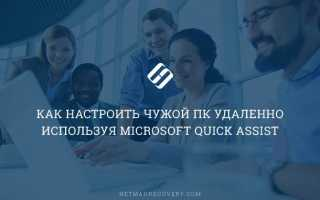 Приложение Быстрая помощь в Windows 10 (удаленный доступ к рабочему столу)