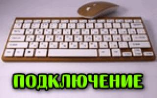 Как подключить беспроводную клавиатуру к компьютеру и телефону (в т.ч. Bluetooth-версию)