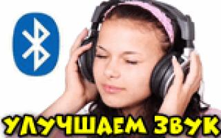 Отстает звук в Bluetooth наушниках на Android и в Windows в играх и видео — как исправить