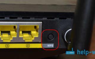 WPS кнопка на Wi-Fi роутере: зачем она нужна и как ее использовать (или еще один способ как подключиться к Wi-Fi сети, если не знаешь пароль…)
