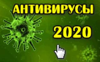 Лучший бесплатный антивирус 2020