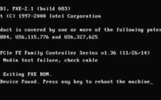 Ошибка: PXE-E61:Media test Failure, check cable PXE-M0F: Exiting Broadcom PXE