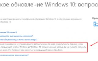 Не приходит обновление Windows 10 1511 10586