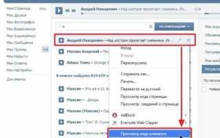 Как бесплатно скачать музыку ВКонтакте (vk.com) без программ, приложений или плагинов