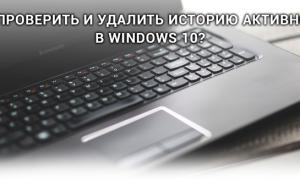 Как удалить историю посещения сайтов? » Как установить Windows 10