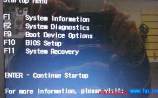 Как загрузить с флешки или диска ноутбук HP Pavillion