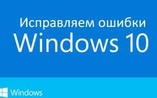 Утилита исправления меню Пуск в Windows 10