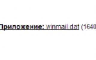 Как открыть файл winmail.dat вложенный в письме
