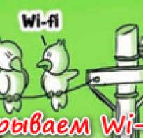 Как скрыть Wi-Fi сеть роутера, чтобы никто не знал о ее существовании. Как после подключиться к невидимой Wi-Fi сети