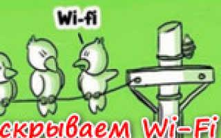 Как скрыть Wi-Fi сеть и подключиться к скрытой сети