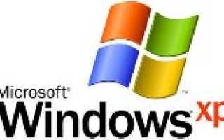 Windows XP Home и Professional.