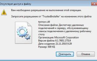 Запросите разрешение от TrustedInstaller или как получить права на изменение системных файлов и папок в Windows 7, 8.1, 10