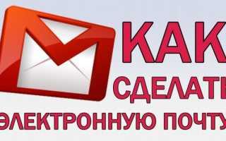 Как зарегистрироваться в почте