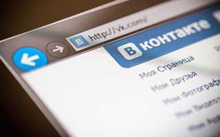 Моя страница Вконтакте: как зайти в соц. сеть ВК без ввода пароля и что делать, если войти не получается