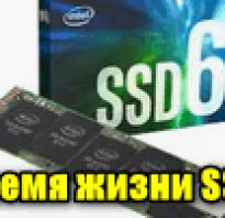 Сколько уже служит ваш SSD диск, и сколько он еще проработает [Проверка SSD]