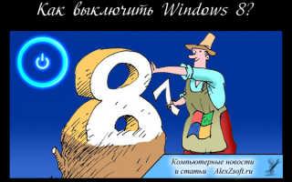 Как быстро полностью выключить Windows 8.