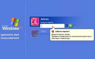 Как узнать пароль Windows 7 и Windows XP