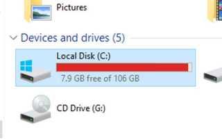 Куда пропадает место на диске С и почему?!