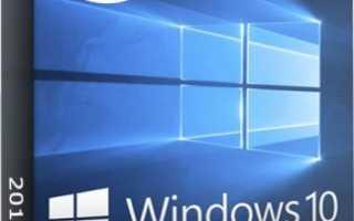 Где скачать полноценный, не ознакомительный выпуск Windows 10 LTSC 2019
