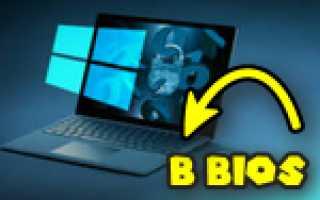 Как зайти в БИОС в Windows 8 (8.1)