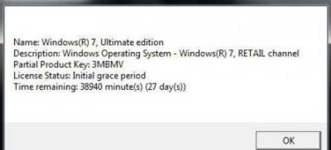 Как узнать, лицензионная ли Windows установлена на компьютере
