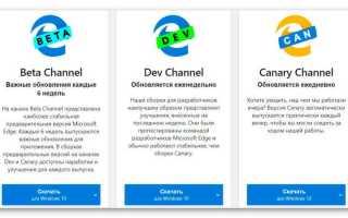 Обзор браузера Microsoft Edge на базе Chromium