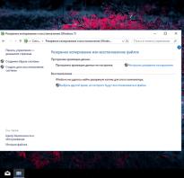 Восстановление из образа резервной копии Windows, созданной её средством архивации