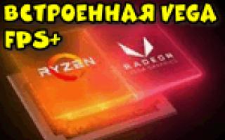 Как «разогнать» встроенную видеокарту Vega на ПК (на ЦП от AMD Ryzen)