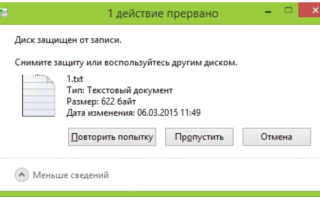 Ошибка «Windows не удаётся завершить форматирование» при попытке форматировать флешку в файловую систему